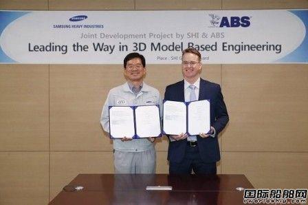 船舶设计无纸化!三星重工与ABS联手构建3D认证流程