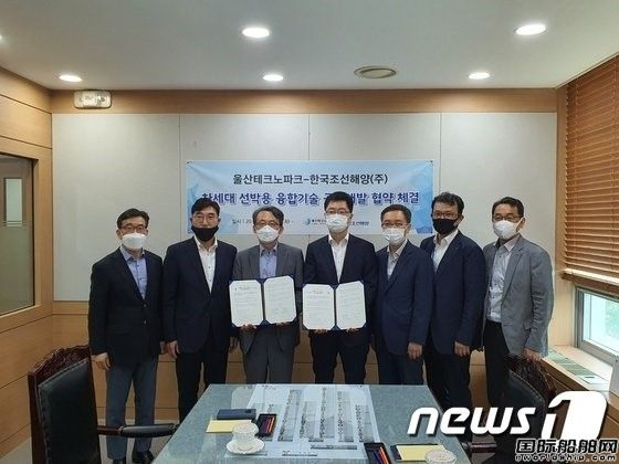 韩国造船海洋与蔚山科技产业园签订船用融合技术开发协议