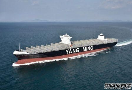 阳明海运租入两艘新造11000TEU集装箱船