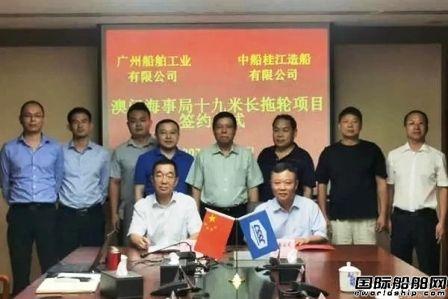 桂江造船签订2艘19米拖轮建造合同