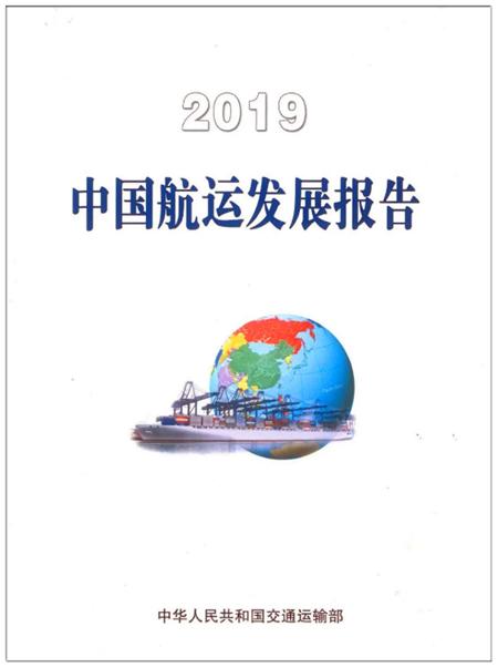 2019年中国航运发展报告发行