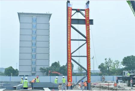 招商局重工邮轮制造配套项目激光中心工程首根钢结构成功吊装