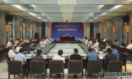 中国船舶集团和西北工业大学签署战略合作协议
