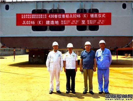 京鲁船业举行430客位客船铺底仪式