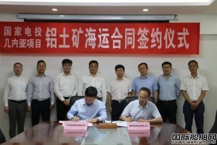 中远海运散运和国家电投铝电公司签署合作框架协议