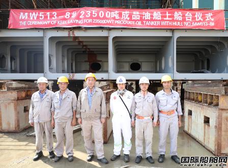 马尾造船两艘23500吨成品油船上船台