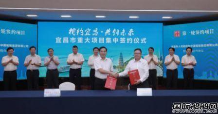 中国船舶集团与宜昌市政府签订海洋装备科技园项目合作协议