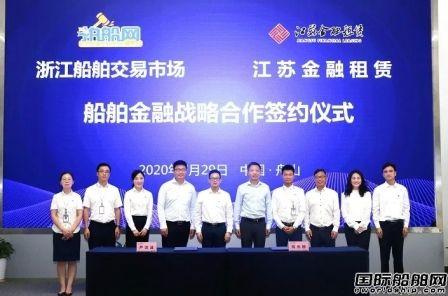 江苏租赁与浙江船舶交易市场签署船舶金融合作协议
