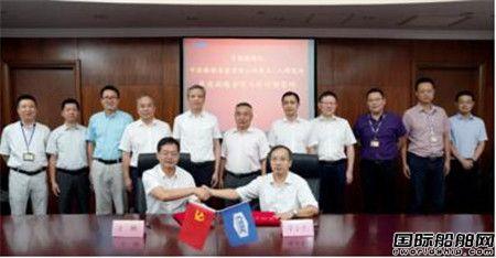 七�八所与中国船级社签订年度合作计划
