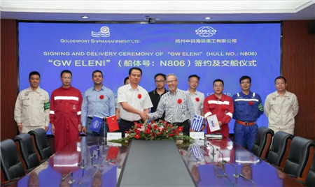 扬州中远海运重工顺利交付一艘6.4万吨散货船