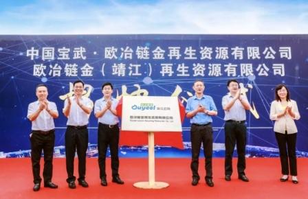 宝武钢铁打造华东最大拆船产业基地