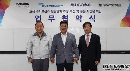 韩国企业联手斥资超5亿美元建设大型修船厂