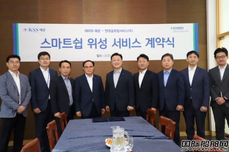 """韩国KSS海运引入""""智能船舶连接卫星通信服务"""""""