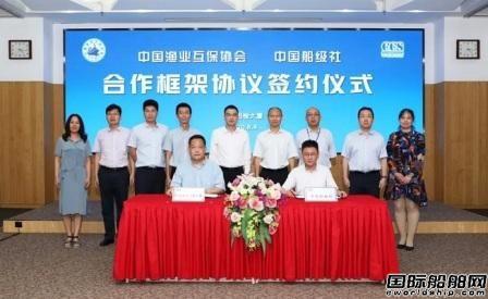 中国船级社与中国渔业互保协会签署合作框架协议