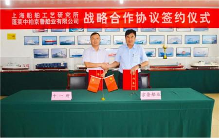 京鲁船业与上海船舶工艺所战略合作