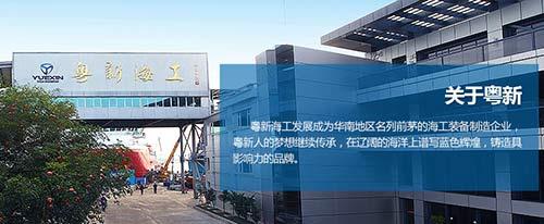 粤新海工澄清与阿联酋公司仲裁案