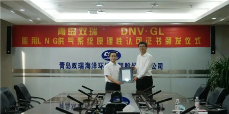 青岛双瑞自主研发FGSS获得DNV GL原理认证