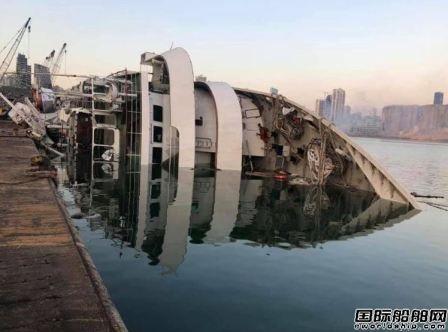 黎巴嫩爆炸沉没邮轮船东起诉事故责任人