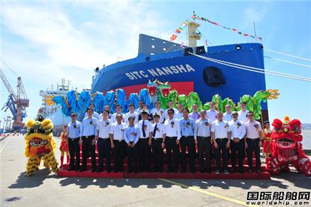 扬子江船业交付海丰国际第五艘2400TEU集装箱船