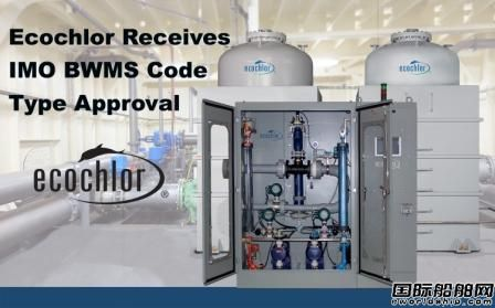 Ecochlor获得IMO BWMS Code Type Approval