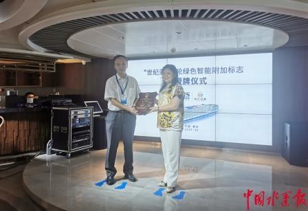 """""""世纪荣耀""""轮获颁长江游轮业首张绿色船舶与智能船舶证书"""