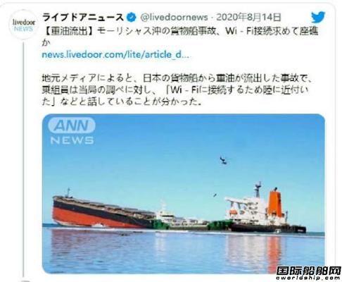 """船员""""蹭网""""触礁漏油?这艘船闯下大祸!"""