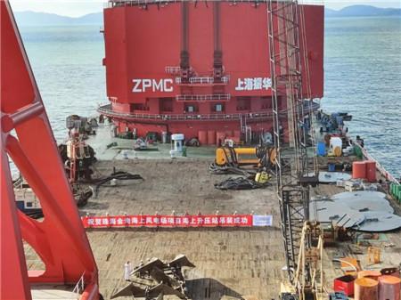 振华30轮成功吊装珠海金湾海上升压站
