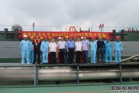 长航集团南京公司2艘4000吨新建驳船首航