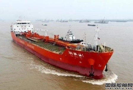 扬州金陵交付宁波海运首艘万吨级成品油船