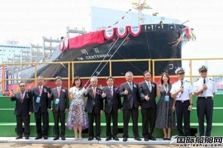 台船交付阳明海运第4艘2800TEU智能集装箱船