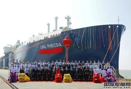 """第三艘!沪东中华建造""""天玑星""""号LNG船命名"""