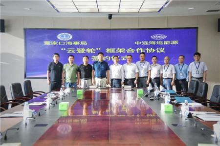 """中远海运能源与青岛董家口海事局签订""""云登轮""""框架合作协议"""