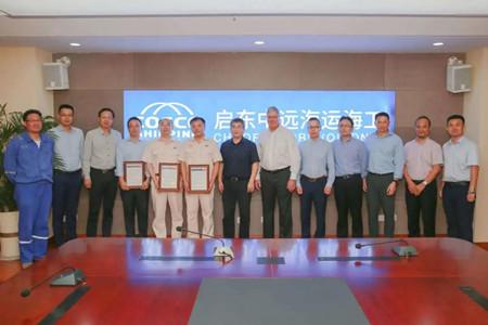 启东中远海运海工3型FPSO浮体设计获ABS认证