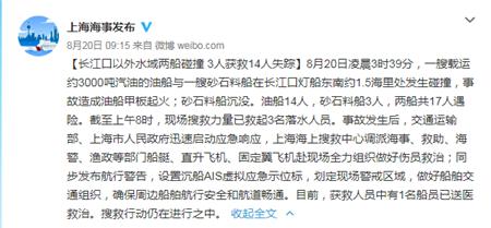 发现8具遇难者遗体!长江口外水域撞船事故最新进展