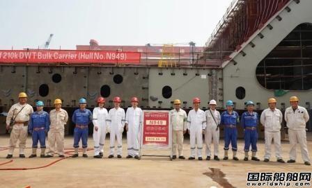 扬州中远海运重工又一艘21万吨散货船铺龙骨