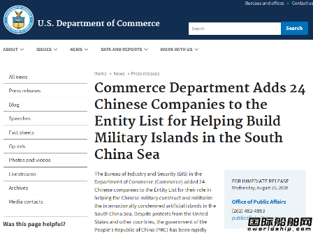 """美国制裁升级!中交建和中国船舶集团8家企业进入""""黑名单"""""""