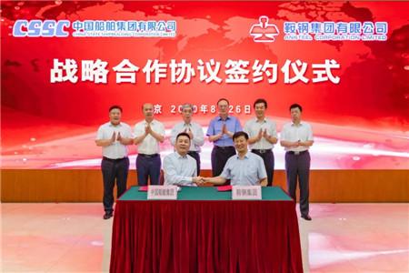 中国船舶集团与鞍钢集团签署战略合作协议