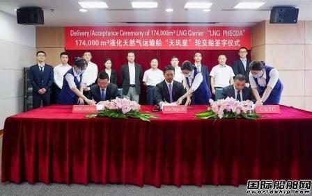 """沪东中华交付17.4万方LNG船""""天玑星""""轮"""