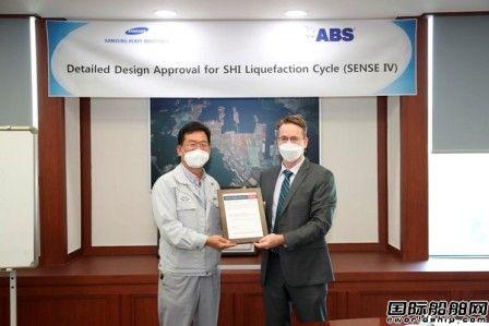 韩国首家!三星重工自主研发天然气液化技术获ABS认证