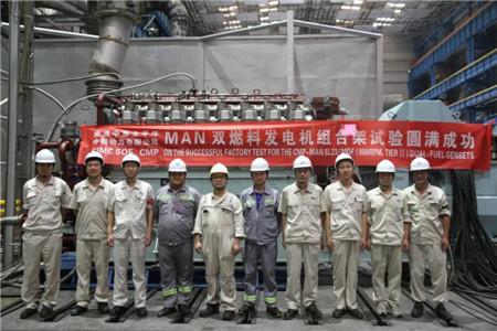 中船动力交付中集太平洋首制8L23/30DF双燃料发电机组