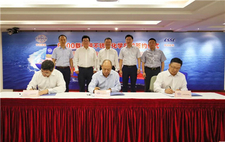上海中远海运和川船重工8000吨不锈钢化学品船建造合同正式签约