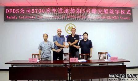 南京金陵船厂交付DFDS第五艘6700米车道货物滚装船