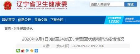 辽宁新增1例境外输入系油轮船员