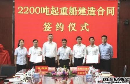 招商工业和中国铁建大桥局签署2200吨起重船建造合同