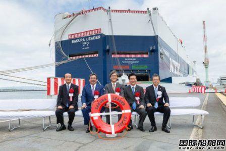 日本邮船打造日本首艘大型LNG动力汽车运输船命名