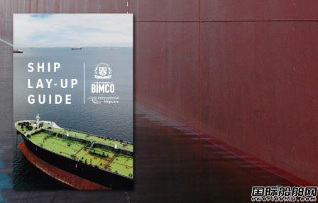 BIMCO发布船舶闲置指南