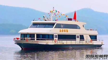 """华东首艘全电动大型游船""""山水绿源""""号启航"""