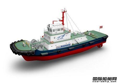 日本船企联合研发氨燃料动力拖船