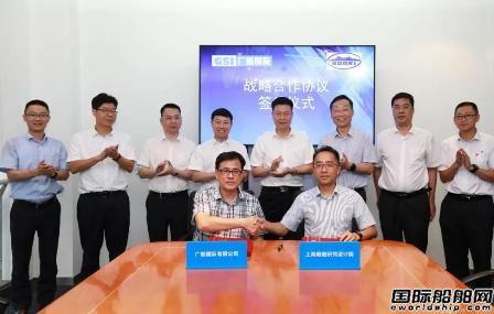 上船院与广船国际战略合作签署3000米车道多功能货滚船设计合同