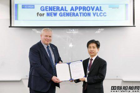 现代重工新VLCC设计概念获DNV GL一般批复